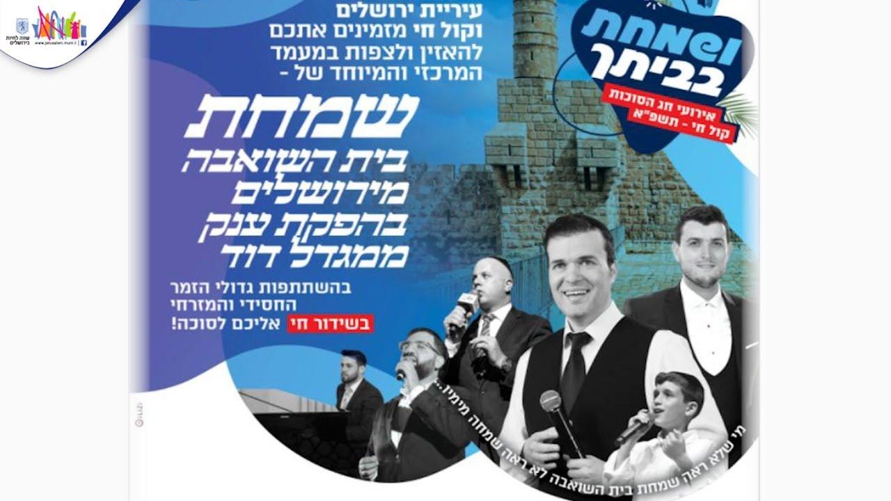 שמחת בית השואבה ממגדל דוד I אוהד מושקוביץ מארח את קובי ברומר וחברים