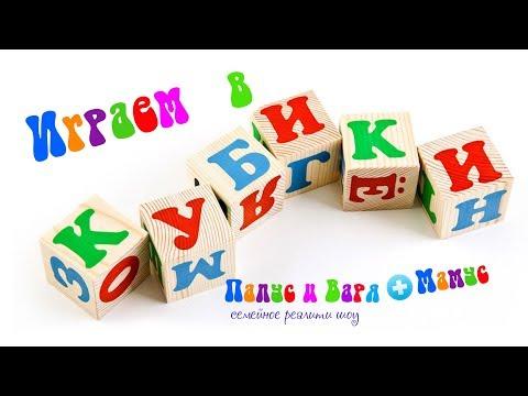 В чём польза игр с кубиками для детей? Играем в кубики.
