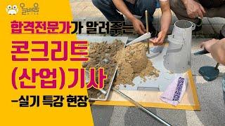 [올배움] 콘크리트기사 / 콘크리트산업기사 실기 작업형…