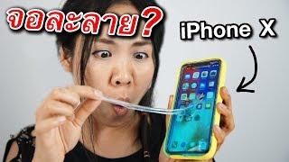 เครื่องแรกในโลก!!! iPhone X จอยืด?!! | พี่เฟิร์น 108Life