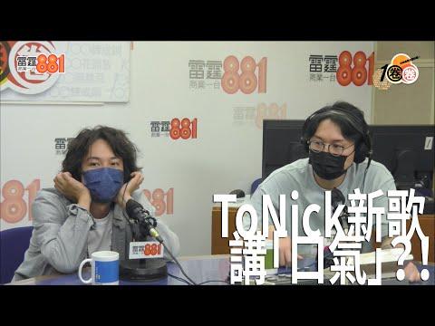 ToNick新歌點解要講「口氣」?恆仔晨曦點渡過「口罩日子」?