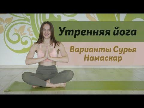 Утренняя силовая йога для бодрости и энергии: варианты Сурья Намаскар, Приветствия Солнцу ☀️