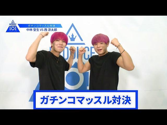 【西 涼太郎VS中林 登生】lガチンコマッスルバトルlPRODUCE 101 JAPAN