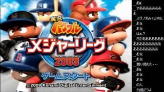 うんこちゃん『実況パワフルメジャーリーグ2009』Part1【2013/09/16】