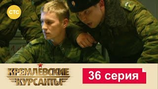Кремлевские Курсанты 36