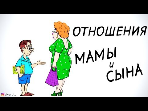 Отношения мамы и сына 👪