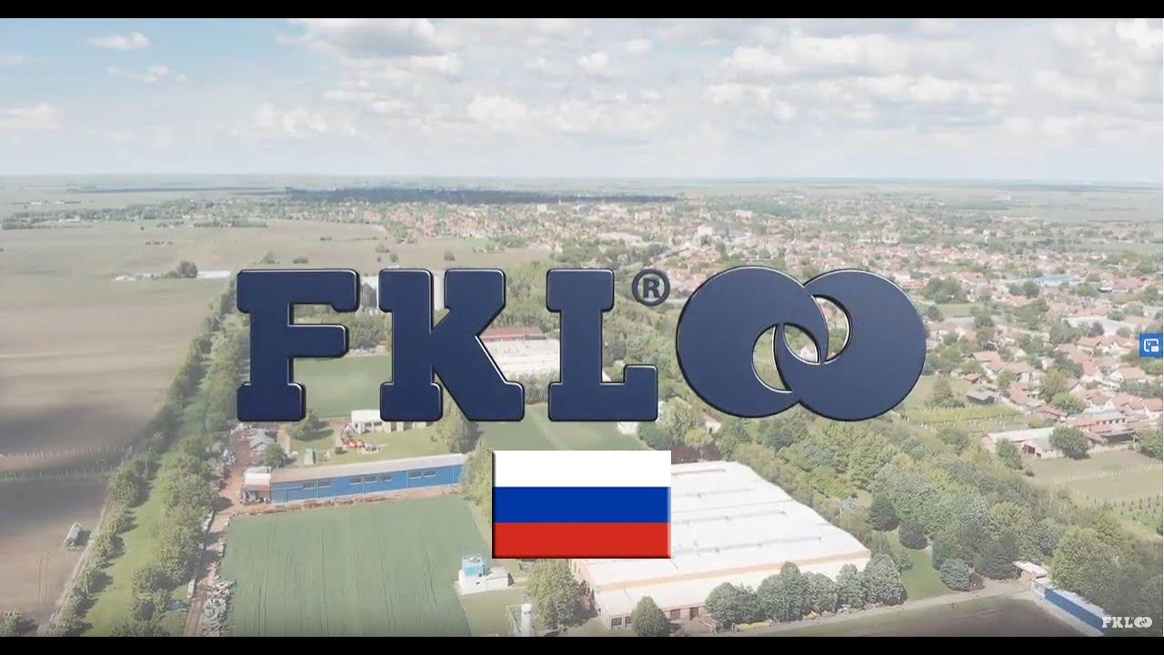 Система качества FKL