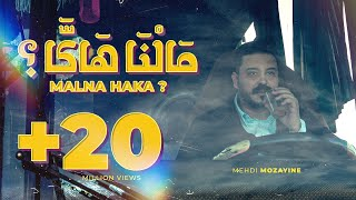 Mehdi Mozayine - Malna Haka ? ( EXCLUSIVE MUSIC VIDEO ) مهدي مزين - مالنا هاكا ؟