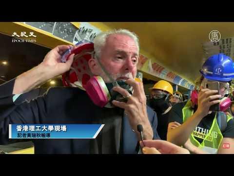 【11.16直播片段】警察強攻香港理工大學現場,牧師會長老現場向美國直播,呼籲國際社會聲援