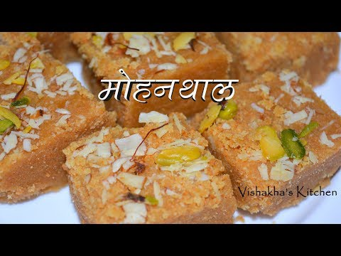 Traditional Mohanthal  With English Subs   Besan Burfi By Vishakha