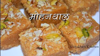हलवाइजेसी मोहनथाल |Traditional Mohanthal - With English Subs  | Besan Burfi By Vishakha