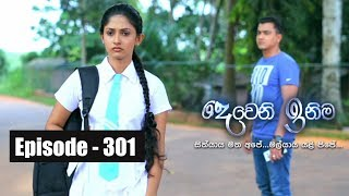 Deweni Inima | Episode 301 02nd April  2018