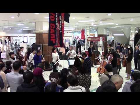 三原室内管弦楽団 Bach in the Subways 2017