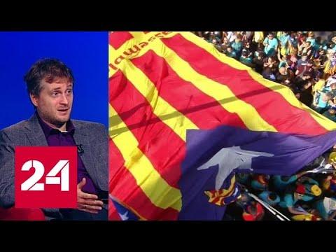 Пять каталонских колонн идут на Барселону: мнения экспертов - Россия 24