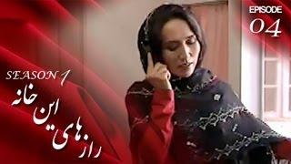 Raz Hai En Khana - SE-1 - EP-4 / رازهای این خانه - فصل اول - قسمت چهارم