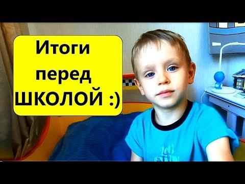 Результаты за 6 лет. Итоги перед школой :) Детский влог Гриши. Маленький первокласник :)