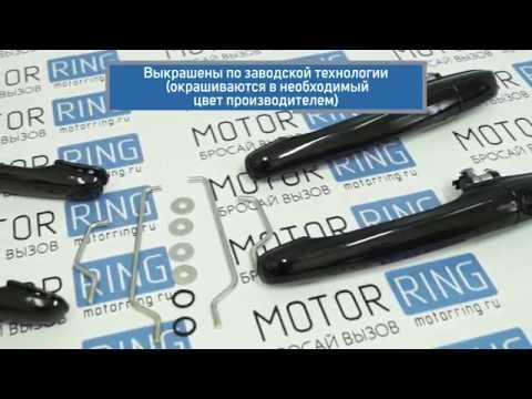 Наружные евро ручки дверей Рысь в цвет кузова на ВАЗ 2109, 21099, 2114, 2115 | MotoRRing.ru