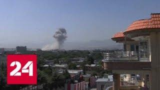 В дипломатическом квартале Кабула совершен теракт: 20 пострадавших - Россия 24