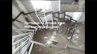Металлическая лестница на второй этаж. Своими руками(Металлическая лестница на второй этаж. Своими руками. Поло винтовая , без стоек на весу., 2016-05-04T20:38:57.000Z)