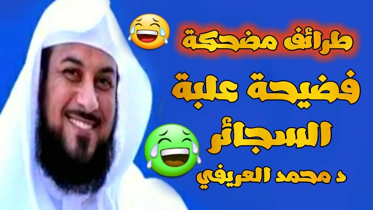 ابشع موقف محرج للشيخ محمد العريفي اضحك من قلبك😂
