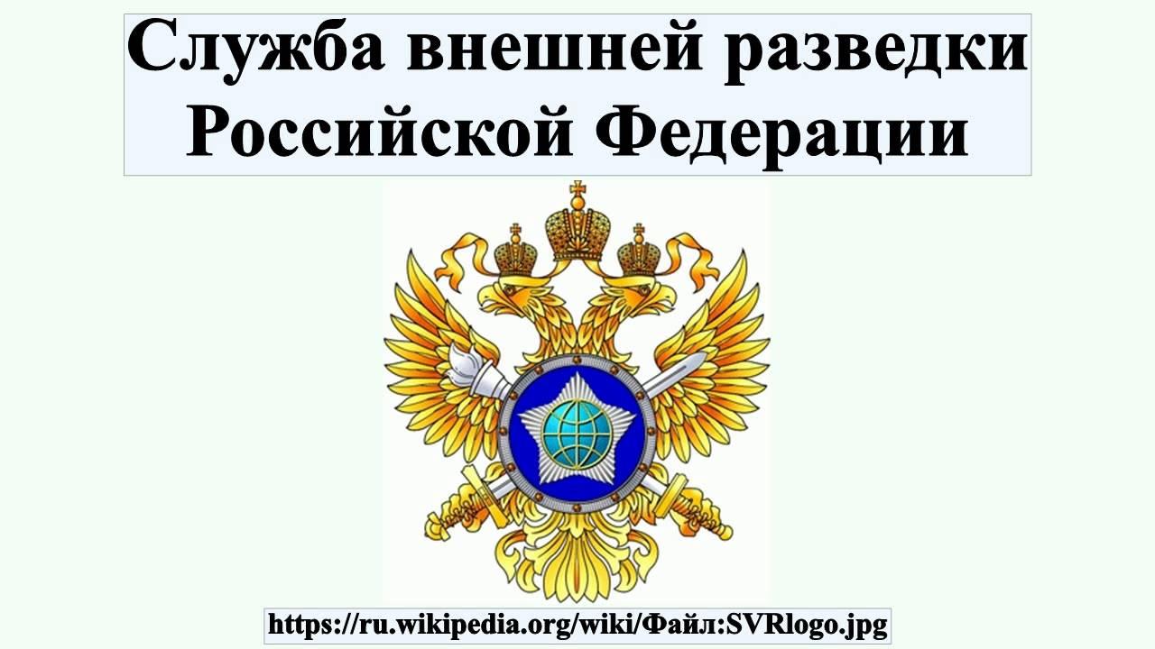 служба внешней разведки рф
