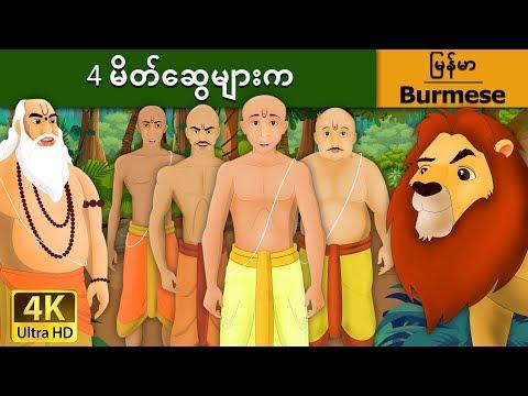 မိတ်ဆွေများက - ကာတြန္း - စင္ဒရဲလားကာတြန္း - 4K UHD - Myanmar Fairy Tales