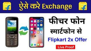 How to Exchange feature phone on flipkart Live Proof 🔴| Flipkart Big billon days sale exchange offer