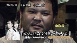 俳優 野村宏伸が8年振りに主演する舞台 『がんぜない瞳の殺人者』 出演...