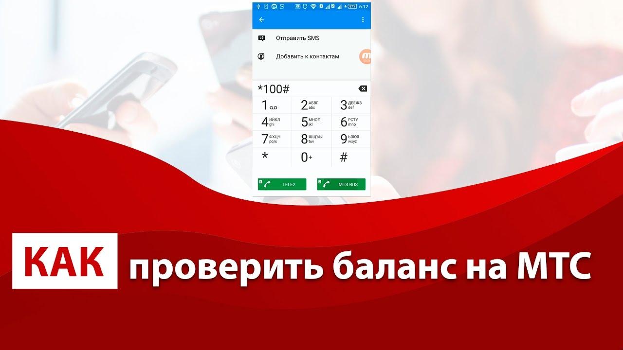 узнать состояние счета мтс интернет проверить физ лицо на банкротство федресурс