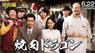 『焼肉ドラゴン』TVスポット(昭和編)