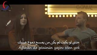 أغنية تركية قمة الأحساس - ايجي موماي - تخلى إيها القلب (مترجمة إلى العربية) Ece Mumay - Vazgeç Gönül