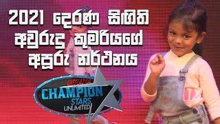 2021 දෙරණ සිඟිති අවුරුදු කුමරියගේ අපූරු නර්ථනය | Derana Champion Stars Thumbnail
