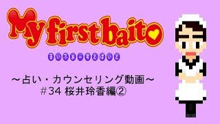 My first baito アプリ限定動画 #34 桜井玲香② https://youtu.be/wcPX2j...