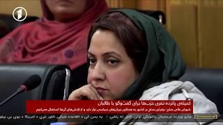Afghanistan Dari News 10.09.2018 خبرهای افغانستان
