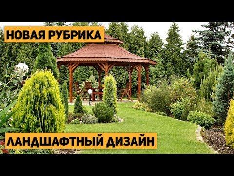 НОВАЯ РУБРИКА. Ландшафтный дизайн участка. Правильное зонирование участка