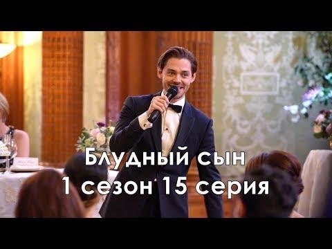 Блудный сын 1 сезон 15 серия - Промо с русскими субтитрами (Сериал 2019) // Prodigal Son 1x15 Promo
