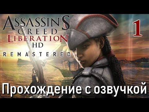 Assassin's Creed Liberation HD Remastered ПРОХОЖДЕНИЕ С РУССКОЙ ОЗВУЧКОЙ #1