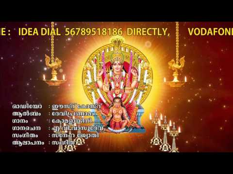 Devi Pranamam| Hindu devotional Song Malayalam  | Komalanginin | Devi Songs