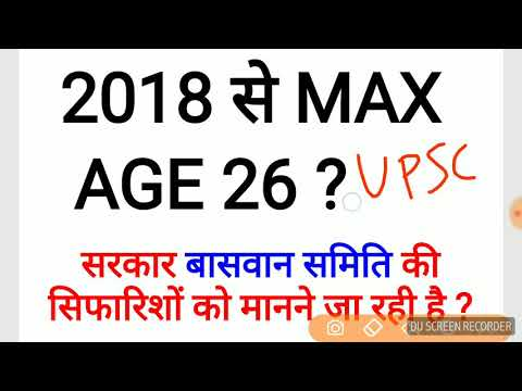 AGE REDUCTION IN UPSC FROM 2016  ? BASWAN COMMITTEE को सरकार मानेगी ?