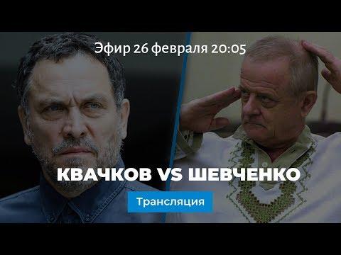 Полковник Квачков против журналиста Шевченко