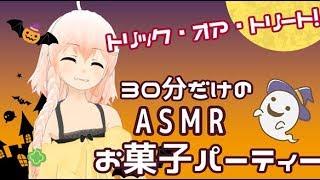 [LIVE] 📌【ASMR/立体音響】ハロウィンパーティー!