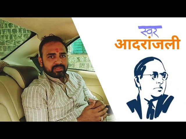 Maza Bhimraya | My singing tribute to B.R.Ambedkar.
