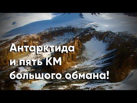 Антарктида и пять КМ большого обмана! Что,правда что ли?
