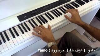 Yamo (HD 720) يامو - للفنان العربي الكبير دريد لحام