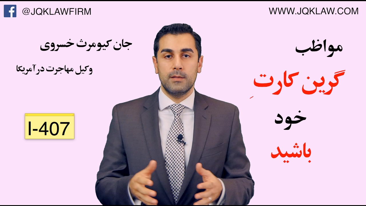 Form I-407 Don't let them take your Green Card !!مواظب باشید گرین ...