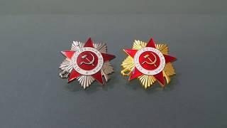 Копии орденов СССР. Орден Отечественной Войны.