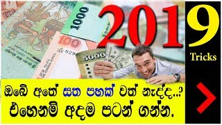 There is no any way to earning e-money for sri lanken people because lots fo site and blocked by the government. but fortunately we can earn e-mo...