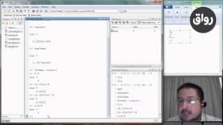 رواق : البرمجة باستخدام ماتلاب - المحاضرة 2 - الجزء 3