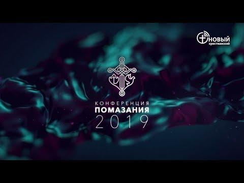 Ольга Марина , Алексей Захаренко | Да, Господь | Конференция Помазания 2019