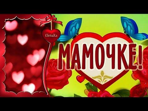 Моей любимой Мамочке! - Музыкальная открытка для любимой мамочки!